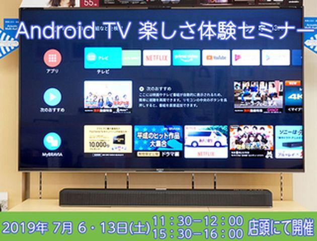 Android TV  楽しさ体験セミナー.jpg