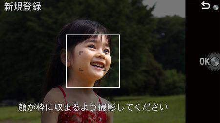 NEX-5N_face_registration.jpg