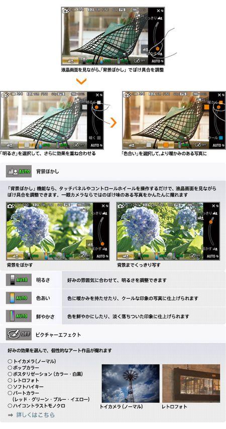 y_NEX-5N_myphoto_touch_02.jpg