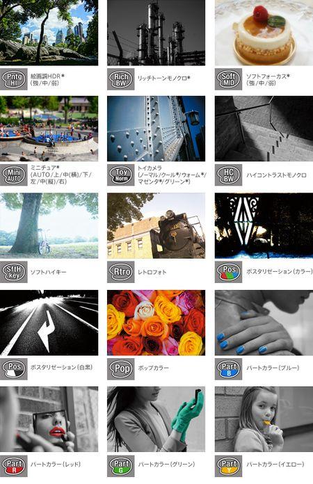 y_NEX-5N_picture_effect_02.jpg