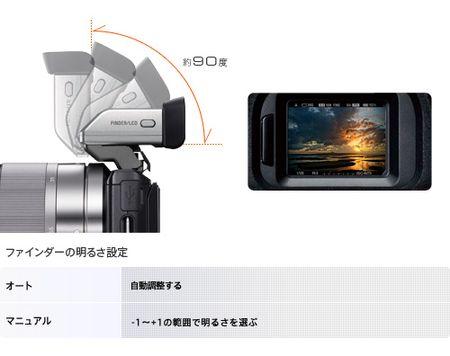 y_NEX-5N_view_finder_02.jpg